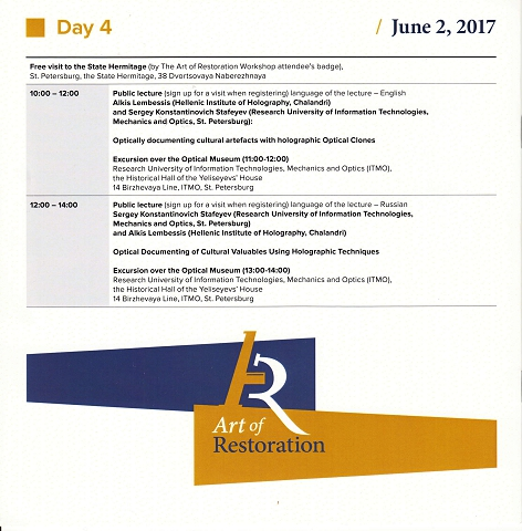 ArtOfRestoration Seminar-SPbJun2017-coverprogrammelastday-small